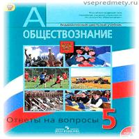 Ответы по Обществознанию для учащихся 5 класса, автор Боголюбов Л.Н.